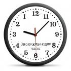 Anti-aging clock (RU)